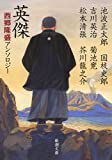 「英傑: 西郷隆盛アンソロジー (新潮文庫)」販売ページヘ