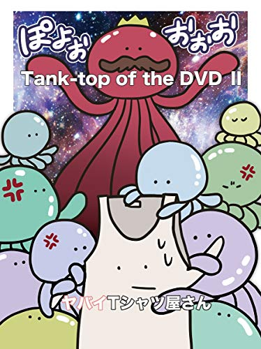 [画像:Tank-top of the DVD II]