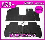 純正型 フロアマット(ブラック) 【スズキ ハスラーMR31S・41S (AT)】