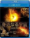 身近なる宇宙<太陽系>[Blu-ray/ブルーレイ]
