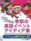 季節の英語イベントアイディア集―この1冊で、イベントはおまかせ (子ども英語BOOKS)