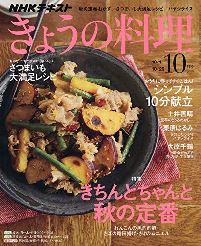 NHKテキストきょうの料理 2018年 10 月号 [雑誌]