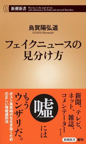 フェイクニュースの見分け方 (新潮新書)