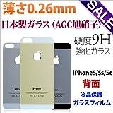 ブラック/iPhone5s iPhone5c iphone5 用 背面 ガラスフィルム 日本製 背面 液晶保護フィルム アイフォン アイフォーン ガラスフィルム