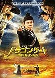 ドラゴンゲート 空飛ぶ剣と幻の秘宝 スペシャル・プライス[DVD]