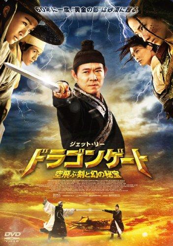 ドラゴンゲート 空飛ぶ剣と幻の秘宝 スペシャル・プライス [DVD]