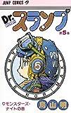 Dr.スランプ 5 (ジャンプコミックス) 画像