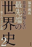 福井義高 (著)(20)新品: ¥ 864