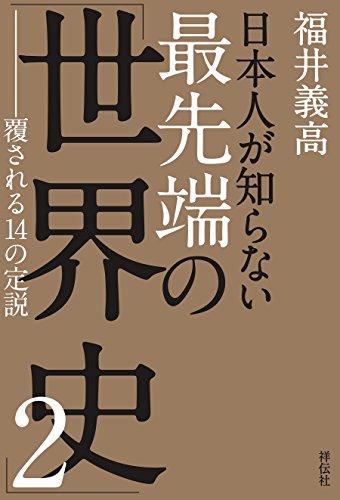 日本人が知らない 最先端の「世界史」2 ――覆される14の定...