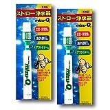 ストロー浄水器 mizu-Q 2個セット