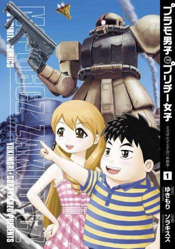 プラモ男子とプリチー女子-ミズオとイエナの一年戦争- 1 (ビッグコミックス)
