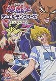 遊戯王 デュエルモンスターズ Vol.22[DVD]