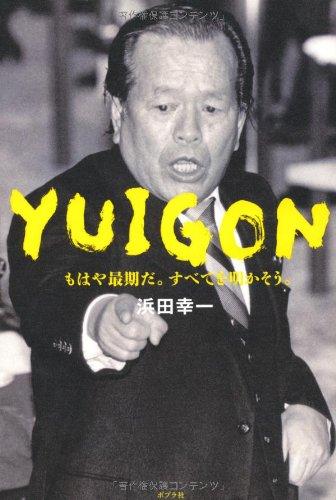 YUIGONの詳細を見る