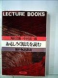 おもしろく源氏を読む―源氏物語講義 (1980年) (Lecture books)
