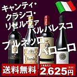 ワインセット イタリアの二大銘醸地 ピエモンテとトスカーナの銘酒満喫赤ワイン4本セット 第3弾