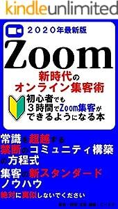 Zoom新時代のオンライン集客術: 初心者でも3時間でマスターできる教科書