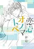 恋心オノマトペ (IDコミックス gateauコミックス)