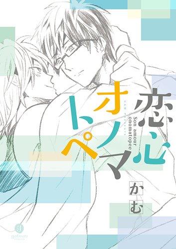 恋心オノマトペ (IDコミックス gateauコミックス)の詳細を見る