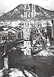 写真アルバム 鳥取・因幡の昭和