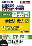 司法書士 山本浩司のautoma system オートマ過去問 (5) 会社法・商法 2019年度 (W(WASEDA)セミナー 司法書士)