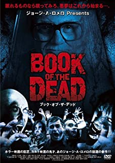 ジョージ・A・ロメロ Presents BOOK OF THE DEAD ブック・オブ・ザ・デッド