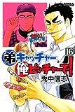 弟キャッチャー俺ピッチャーで!(16) (ライバルKC)