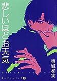 悲しいほどお天気 ─ 黒いチューリップ (4) (ウィングス・コミックス)
