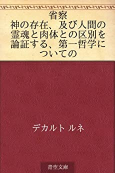 [ルネ デカルト]の省察 神の存在、及び人間の霊魂と肉体との区別を論証する、第一哲学についての