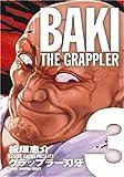 グラップラー刃牙完全版 3—BAKI THE GRAPPLER (少年チャンピオン・コミックス)