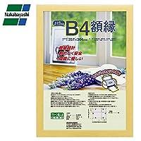 ナカバヤシ 樹脂製軽量額縁 木地 B4(JIS規格) フ-KWP-56/N
