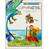 世界名作童話全集―学習版〈13〉シンドバッドのぼうけん―アラビアン・ナイトより