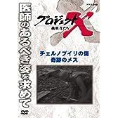 プロジェクトX 挑戦者たち チェルノブイリの傷 奇跡のメス [DVD]