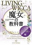魔女の教科書 ソロのウイッカン編 (フェニックスシリーズ)