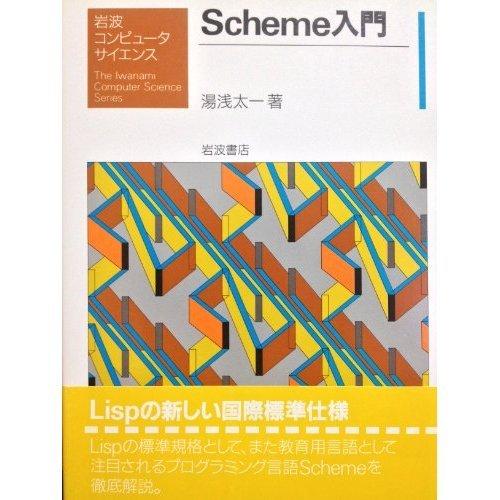 Scheme入門 (岩波コンピュータサイエンス)の詳細を見る
