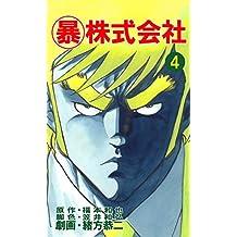 マル暴株式会社4巻 (アウトロー・ロマン・シリーズ)