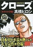 クローズ[カラスの学校] (AKITA TOP COMICS500)