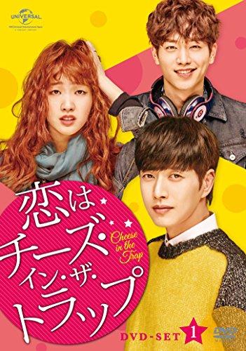 恋はチーズ・イン・ザ・トラップ DVD-SET1(イベント参加登録券付 初回限定版)