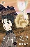 テラ・インコグニタ(4): ボニータ・コミックス