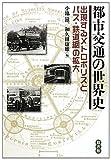 都市交通の世界史―出現するメトロポリスとバス・鉄道網の拡大