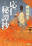 応仁秘譚抄 (光文社文庫)