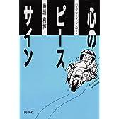 心のピースサイン―バイクツーリングレポート