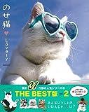 のせ猫 Lovely