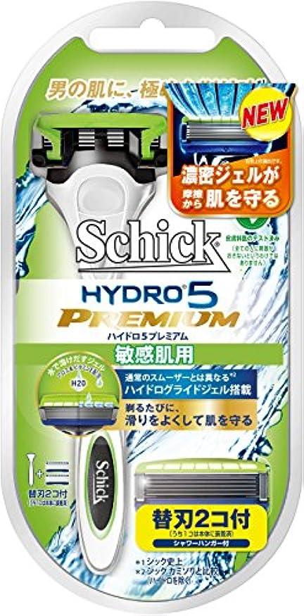 保存するオーナー存在シック ハイドロ5プレミアム ホルダー敏感肌用 替刃2コ付(内1コは装着済)