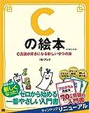 Cの絵本 第2版 C言語が好きになる新しい9つの扉[Kindle版]