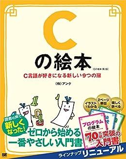 [株式会社アンク]のCの絵本 第2版 C言語が好きになる新しい9つの扉