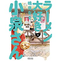 ラーメン大好き小泉さん(8) (バンブーコミックス)
