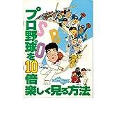 映画パンフレット 「プロ野球を10倍楽しく見る方法」原作 江本孟紀 監督 芝山努 鈴木清