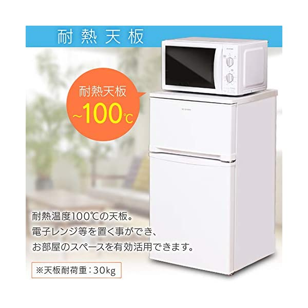 アイリスオーヤマ 冷蔵庫 81L 2ドア ノン...の紹介画像5