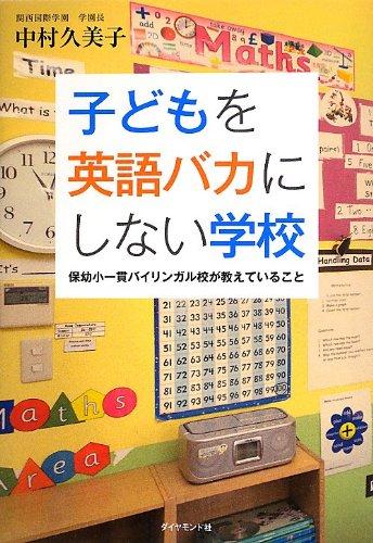 子どもを英語バカにしない学校の詳細を見る