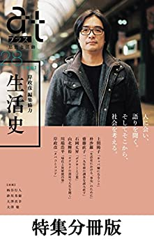 [atプラス編集部]の【特集分冊版】atプラス 28 (岸政彦 編集協力 生活史)